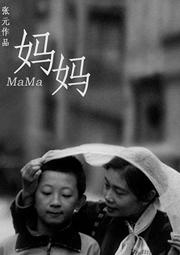Mama - D004 - V004